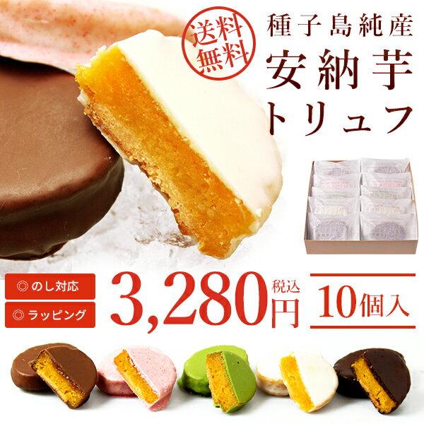冷やして美味しい安納芋トリュフ10個入送料無料種子島産100%スイートポテトチョコ洋菓子和菓子敬老の