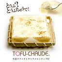 (送料別)とろふわレアチーズケーキ トーフチャウデ 北海道産クリームチーズ 豆腐 内祝い ギフト プレゼント スイーツ