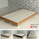 ベッド すのこベッド セミダブルベッド シンプル ワンルーム 新生活 スノコ すのこ セミダブルベッド アウトレット フラットタイプ フラット