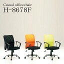 H-8678F オフィスチェアー(ブラック、オレンジ、グリーン)(昇降式チェアー・学習チェアー・椅子・事務用椅子)【アウトレット】 【%OFF】 【セール】 【...