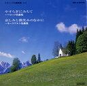 クラシックの散歩道(CD)