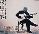 乐天商城 - 松山千春 季節の旅人(CD)