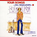 【通販限定CD全集】YOUR SONGS〜'80s ROCK & POPS〜(CD)