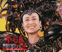 不死鳥/美空ひばりinTOKYO DOME(CD)【演歌 歌謡曲 CD】【美空ひばり】