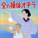 ラジオ体操のすべて(CD)【趣味・教養 CD】