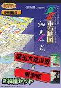 江戸東京重ね地図【細見一式】〈CD-ROM〉10P20Feb09