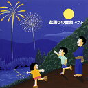 盆踊りの音楽 ベスト(CD)