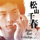 松山千春 スーパー・ベスト・コレクション【松山千春】(CD)【フォーク・ポップス CD】
