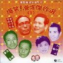 コロムビア 全・実況録音 爆笑!漫才傑作選(CD)【お笑い CD】
