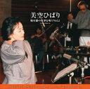コロムビア 美空ひばり船村徹の世界を唄うVol.2(CD)【演歌・歌謡曲 CD】