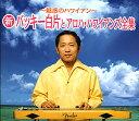 〜魅惑のハワイアン〜 新・バッキー白片とアロハ・ハワイアンズ全集(CD)【ワールドミュージック CD】