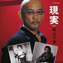 艺人名: Ma行 - 松山千春 現実(CD)