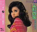 ドーナツ盤メモリー 弘田三枝子(CD)【フォーク・ポップス CD】