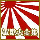コロムビア 決定盤 軍歌大全集(CD)【懐メロ CD】