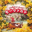 こどもといっしょにモーツァルト(CD)【10P24feb10】