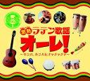 激熱 ラテン歌謡 オーレ!(CD)【演歌・歌謡曲 CD】【マラソンP10】
