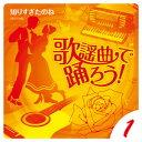 歌謡曲で踊ろう!(CD)6/23 0時23:59迄★送料無料【smtb-u】10P25jun10