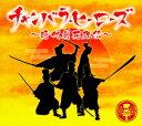 チャンバラ・ヒーローズ 〜時代劇英雄伝〜(CD)