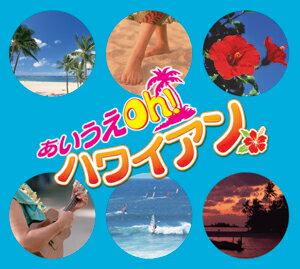あいうえOhハワイアン(CD)ワールドミュージックCD