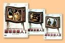 1972年『タイム・トラベラー』で幕を明け、多くの少年少女たちを魅了したNHK少年ドラマシリーズが今甦る!!幕末未来人1・2・3(DVD)【映画・テレビ DVD】