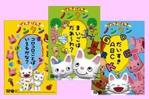 げんきげんきノンタン(DVD)