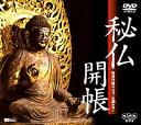 秘仏開帳(DVD)