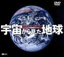 宇宙から見た地球(DVD)【趣味・教養 DVD】