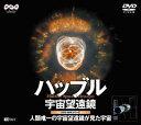 ハッブル宇宙望遠鏡(DVD)【趣味・教養 DVD】