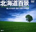 北海道百景(DVD)【趣味・教養 DVD】