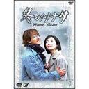 冬のソナタ DVD第1集【映画・テレビ DVD】