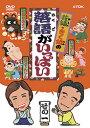 花禄・きく姫の落語がいっぱい(DVD)
