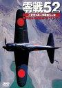 2004年初春、完全撮り下ろし!世界で唯一飛行可能な「52型零戦」のすべてを見せる!!零戦52(DVD)【趣味・教養 DVD】