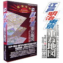 江戸明治東京重ね地図(DVD-ROM)【趣味・教養 DVD】