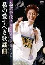 コロムビア 島倉千代子 私の愛すべき歌謡曲(こどもたち)(ビデオ)【演歌・歌謡曲 VHS】