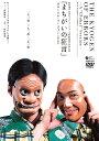 2002年8月に行われた、野村萬斎の世田谷パブリックシアター芸術監督就任記念公演!NHK『にほんごであそぼ』から全国のこどもたちに広く知られた「ややこしや」のフ…コロムビア 野村萬斎 まちがいの狂言【趣味・教養 DVD】