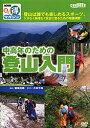 中高年のための登山入門(DVD)【0205news10】