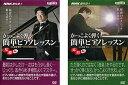 NHK趣味悠々 かっこよく弾く簡単ピアノレッスン(DVD)【趣味・教養 DVD】