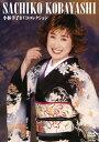 小林幸子DVDコレクション