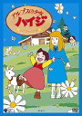コロムビア アルプスの少女ハイジ ハイジとクララ【アニメ・特撮 DVD】