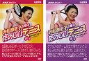 NHK趣味悠々 沢松奈生子が贈る たのしいテニス(DVD)