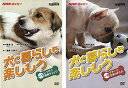 NHK趣味悠々 犬と暮らしを楽しもう(DVD)【0205news10】