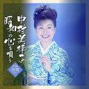 コロムビア 中村美律子 昭和の心を唄う【演歌・歌謡曲 CD】