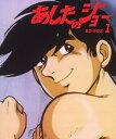 あしたのジョー BD-BOX(1)【アニメ・特撮 Blu-ray Disc(ブルーレイ ディスク)】