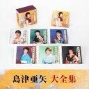 島津亜矢 大全集[CD] 【演歌・歌謡曲 CD】