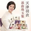 天津羽衣 浪曲珠玉集[CD]