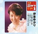 乐天商城 - 特選・歌カラベスト3 伊東ゆかり[CD]