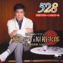 乐天商城 - 癒しの石原裕次郎 愛の周波数528Hz[CD]