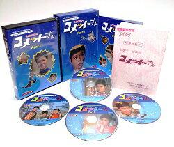 九重佑三子の コメットさん HDリマスターDVD-BOX Part1...:cfc-co:10016971