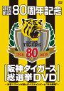 球団創設80周年 阪神タイガース総選挙DVD