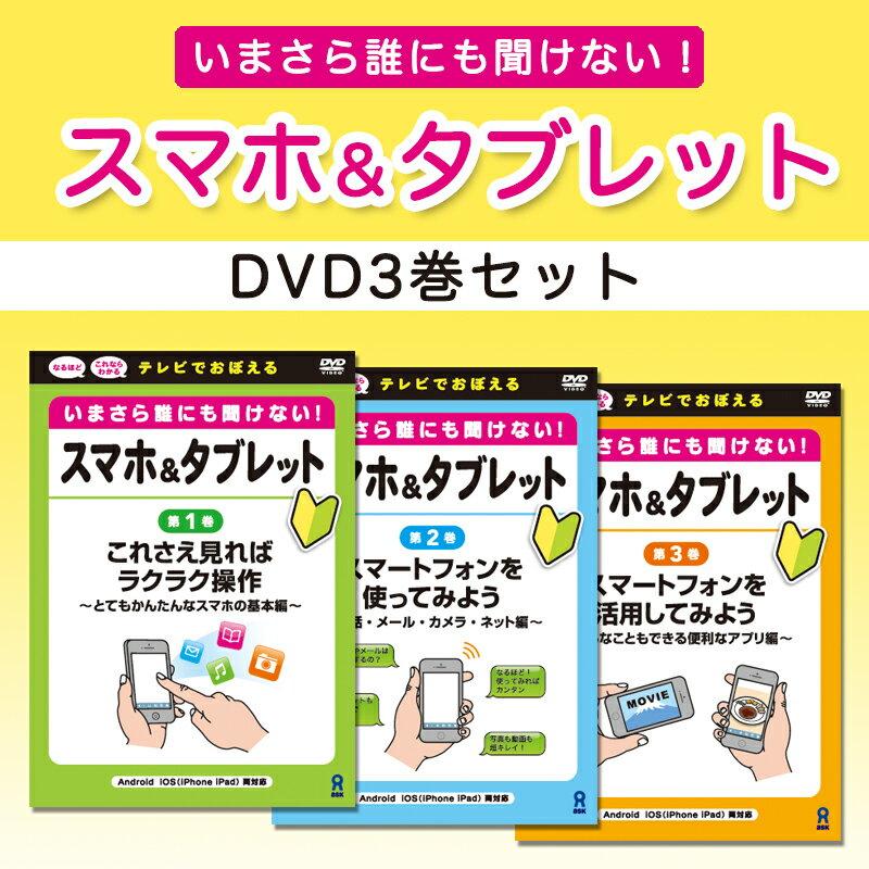 いまさら誰にも聞けないスマホ&タブレット3巻セット趣味・実用DVD